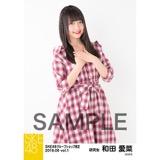 SKE48 2018年6月度 net shop限定個別生写真5枚セットvol.1 和田愛菜