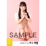 SKE48 2018年6月度 個別生写真5枚セット 井上瑠夏