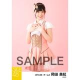 SKE48 2018年6月度 個別生写真5枚セット 岡田美紅