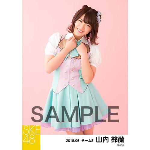 SKE48 2018年6月度 個別生写真5枚セット 山内鈴蘭