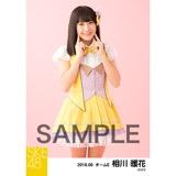 SKE48 2018年6月度 個別生写真5枚セット 相川暖花