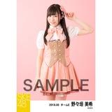 SKE48 2018年6月度 個別生写真5枚セット 野々垣美希