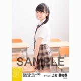 SKE48 2018年6月度 net shop限定個別生写真5枚セットvol.2 上村亜柚香