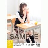 SKE48 2018年6月度 net shop限定個別生写真5枚セットvol.2 坂本真凛