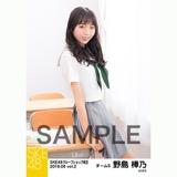 SKE48 2018年6月度 net shop限定個別生写真5枚セットvol.2 野島樺乃
