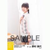SKE48 2018年6月度 net shop限定個別生写真5枚セットvol.2 野村実代