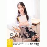 SKE48 2018年6月度 net shop限定個別生写真5枚セットvol.2 松井珠理奈