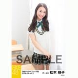 SKE48 2018年6月度 net shop限定個別生写真5枚セットvol.2 松本慈子
