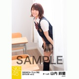 SKE48 2018年6月度 net shop限定個別生写真5枚セットvol.2 山内鈴蘭