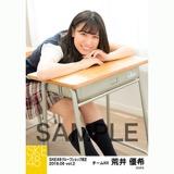 SKE48 2018年6月度 net shop限定個別生写真5枚セットvol.2 荒井優希