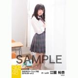 SKE48 2018年6月度 net shop限定個別生写真5枚セットvol.2 江籠裕奈
