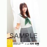 SKE48 2018年6月度 net shop限定個別生写真5枚セットvol.2 松村香織