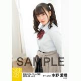SKE48 2018年6月度 net shop限定個別生写真5枚セットvol.2 水野愛理