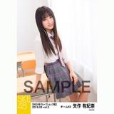 SKE48 2018年6月度 net shop限定個別生写真5枚セットvol.2 矢作有紀奈