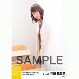 SKE48 2018年6月度 net shop限定個別生写真5枚セットvol.2 井田玲音名