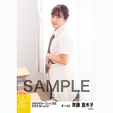 SKE48 2018年6月度 net shop限定個別生写真5枚セットvol.2 斉藤真木子