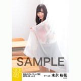 SKE48 2018年6月度 net shop限定個別生写真5枚セットvol.2 末永桜花