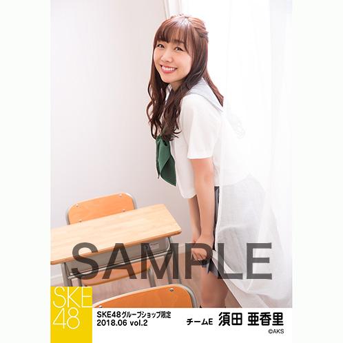 SKE48 2018年6月度 net shop限定個別生写真5枚セットvol.2 須田亜香里