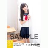 SKE48 2018年6月度 net shop限定個別生写真5枚セットvol.2 野々垣美希