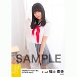 SKE48 2018年6月度 net shop限定個別生写真5枚セットvol.2 福士奈央
