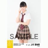 SKE48 2018年6月度 net shop限定個別生写真5枚セットvol.3 上村亜柚香