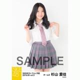 SKE48 2018年6月度 net shop限定個別生写真5枚セットvol.3 杉山愛佳