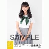 SKE48 2018年6月度 net shop限定個別生写真5枚セットvol.3 野島樺乃