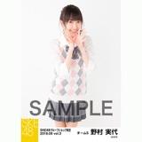 SKE48 2018年6月度 net shop限定個別生写真5枚セットvol.3 野村実代