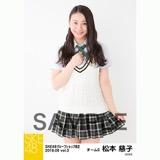 SKE48 2018年6月度 net shop限定個別生写真5枚セットvol.3 松本慈子