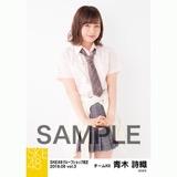 SKE48 2018年6月度 net shop限定個別生写真5枚セットvol.3 青木詩織