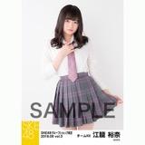 SKE48 2018年6月度 net shop限定個別生写真5枚セットvol.3 江籠裕奈