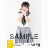SKE48 2018年6月度 net shop限定個別生写真5枚セットvol.3 太田彩夏