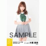 SKE48 2018年6月度 net shop限定個別生写真5枚セットvol.3 大場美奈