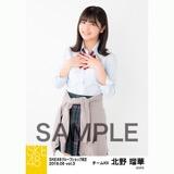 SKE48 2018年6月度 net shop限定個別生写真5枚セットvol.3 北野瑠華