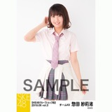 SKE48 2018年6月度 net shop限定個別生写真5枚セットvol.3 惣田紗莉渚