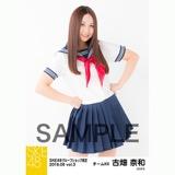 SKE48 2018年6月度 net shop限定個別生写真5枚セットvol.3 古畑奈和