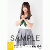 SKE48 2018年6月度 net shop限定個別生写真5枚セットvol.3 松村香織