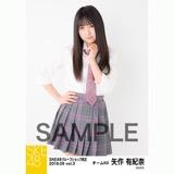 SKE48 2018年6月度 net shop限定個別生写真5枚セットvol.3 矢作有紀奈