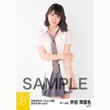 SKE48 2018年6月度 net shop限定個別生写真5枚セットvol.3 井田玲音名