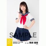 SKE48 2018年6月度 net shop限定個別生写真5枚セットvol.3 熊崎晴香