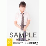 SKE48 2018年6月度 net shop限定個別生写真5枚セットvol.3 斉藤真木子