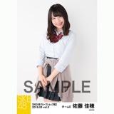 SKE48 2018年6月度 net shop限定個別生写真5枚セットvol.3 佐藤佳穂