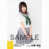 SKE48 2018年6月度 net shop限定個別生写真5枚セットvol.3 白雪希明