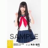 SKE48 2018年6月度 net shop限定個別生写真5枚セットvol.3 末永桜花