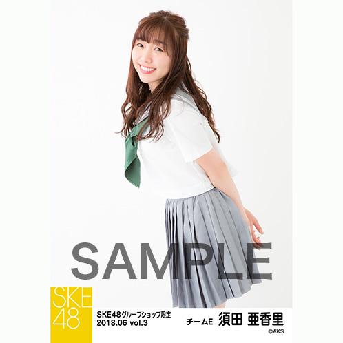 SKE48 2018年6月度 net shop限定個別生写真5枚セットvol.3 須田亜香里
