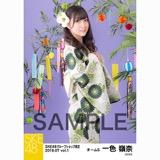 SKE48 2018年7月度 net shop限定個別生写真5枚セットvol.1 一色嶺奈