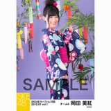SKE48 2018年7月度 net shop限定個別生写真5枚セットvol.1 岡田美紅