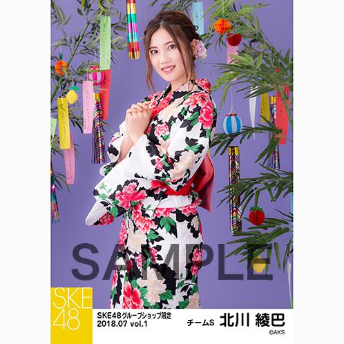SKE48 2018年7月度 net shop限定個別生写真5枚セットvol.1 北川綾巴