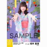 SKE48 2018年7月度 net shop限定個別生写真5枚セットvol.1 坂本真凛