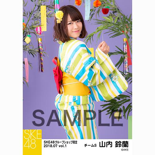 SKE48 2018年7月度 net shop限定個別生写真5枚セットvol.1 山内鈴蘭